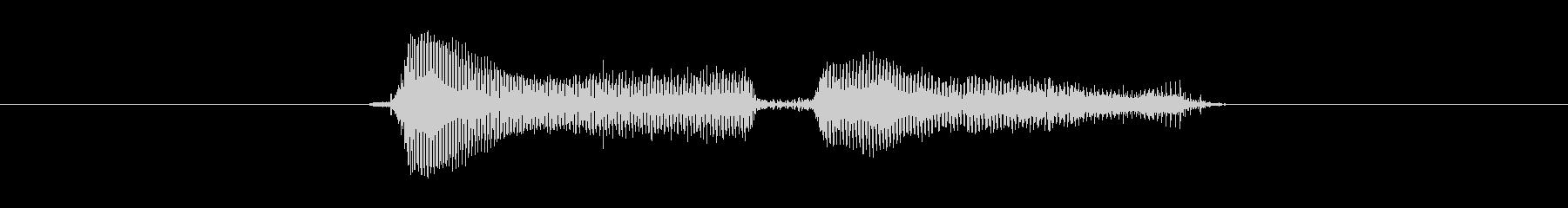 ドヤドヤの未再生の波形