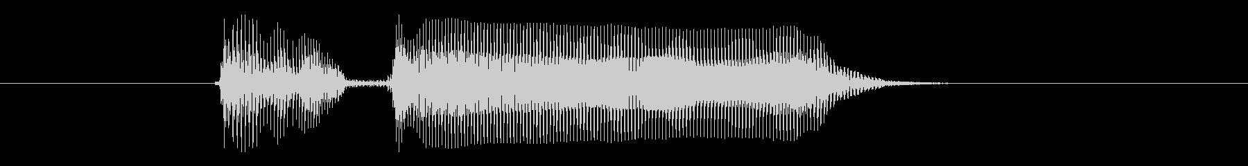 バイバ~イ(少年)の未再生の波形