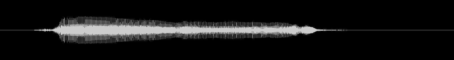 はぁ~い(女性・挨拶)の未再生の波形