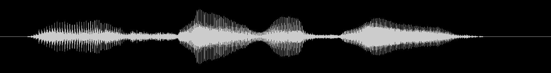 いらっしゃいませ_高音の未再生の波形