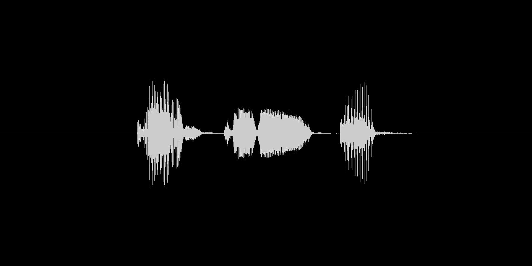 コンプリート(女性)の未再生の波形