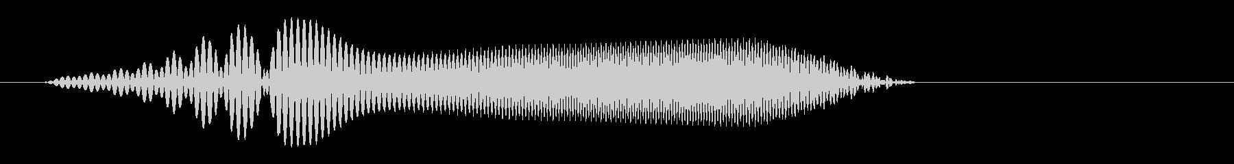 うぇっという勢いのある音の未再生の波形