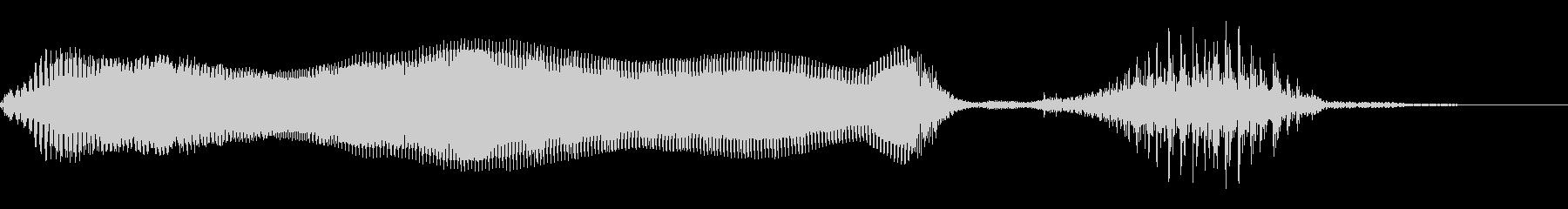 奥義!の未再生の波形