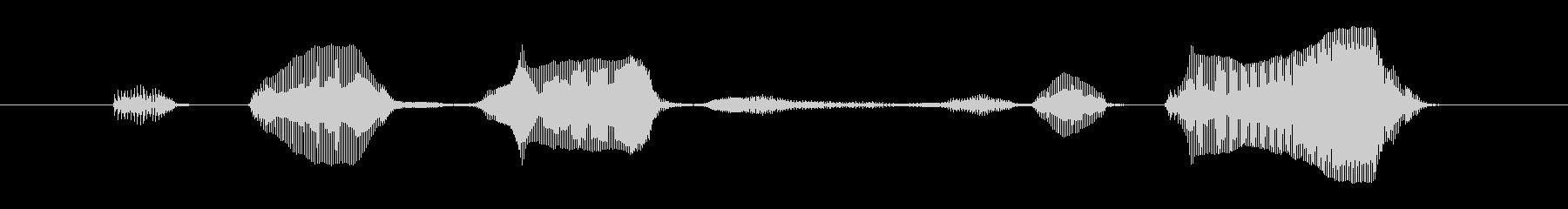 お誕生日おめでとう's unreproduced waveform