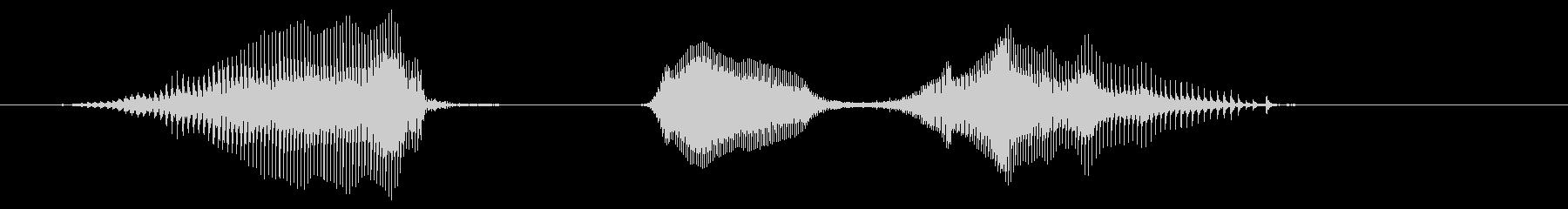 やったぜ_高音の未再生の波形