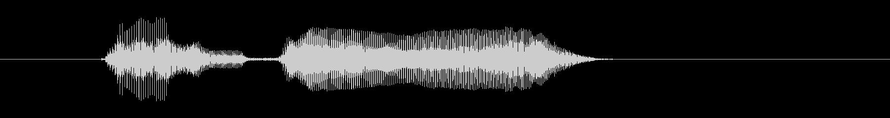 ばいば〜いの未再生の波形