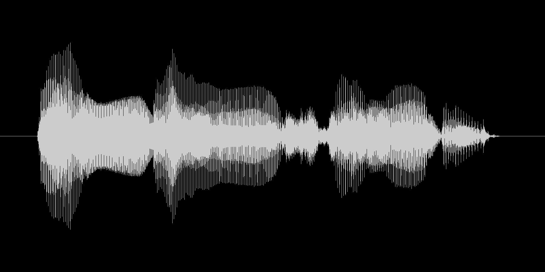 音量を下げるの未再生の波形