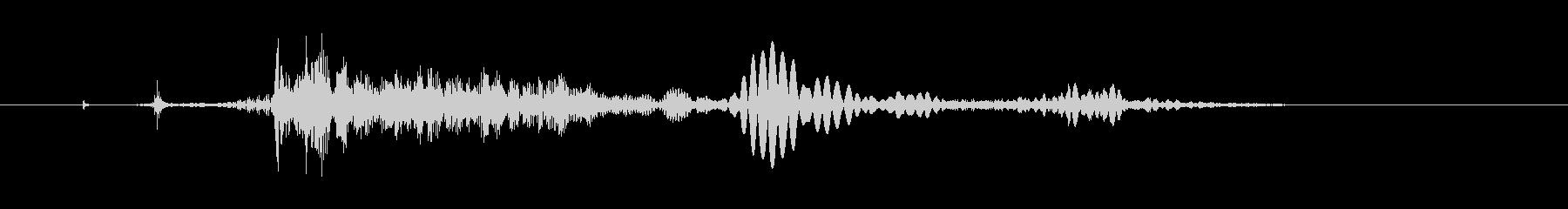 ガブ(食べる音)の未再生の波形
