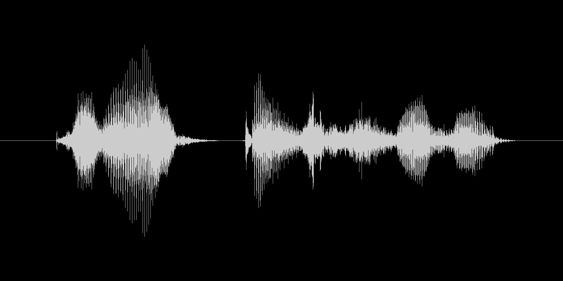 追加するの未再生の波形