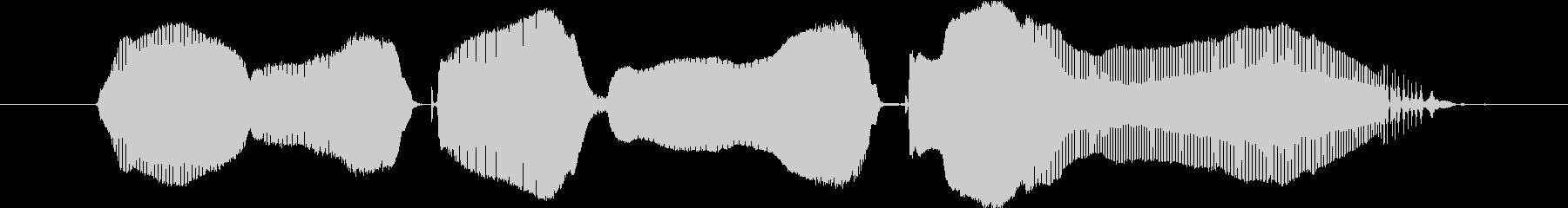 【おねだり】「おーなーかーすーいーたー…の未再生の波形