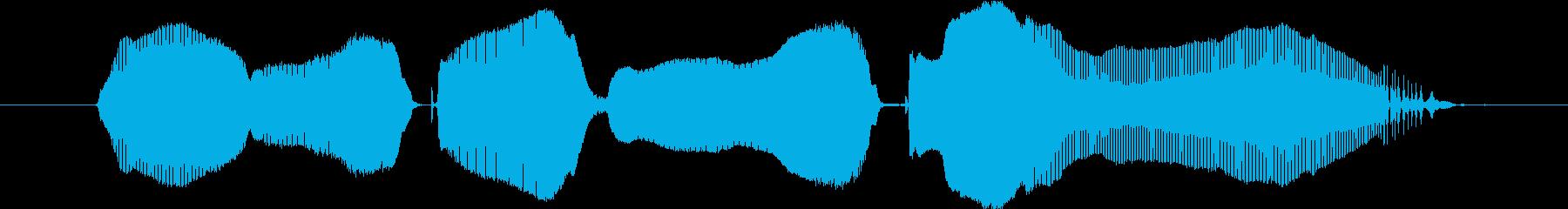 【おねだり】「おーなーかーすーいーたー…の再生済みの波形