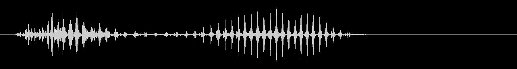 チョッゲっ(ロボットの機械的な発声)の未再生の波形