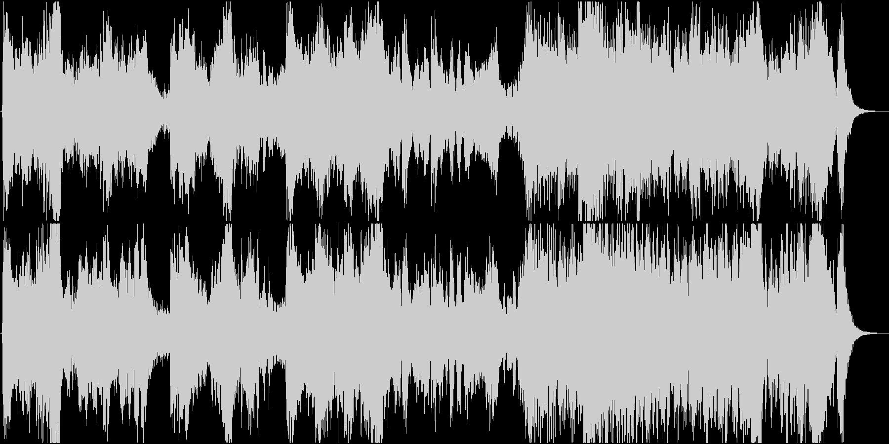 ピンチや危機的な恐怖を感じるオーケストラの未再生の波形