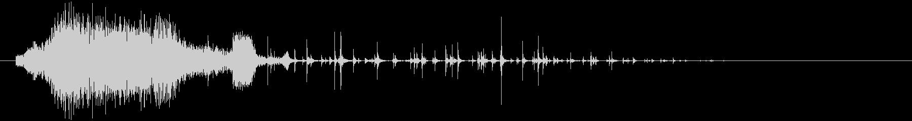イェーイ(歓声)の未再生の波形