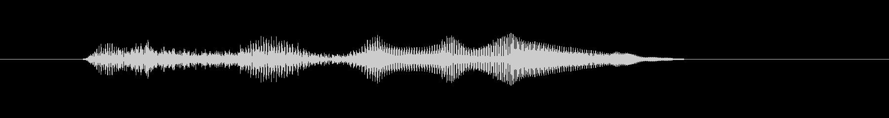 うふふふっの未再生の波形