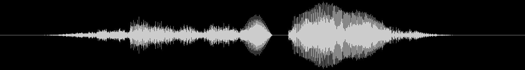 さすがぁ!【ロリキャラの褒めボイス】の未再生の波形