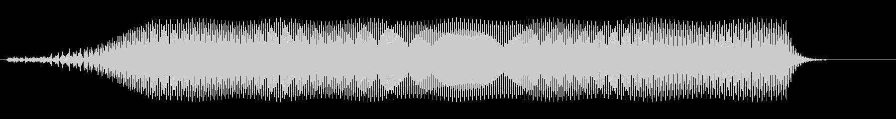 ブーゥ(やる気のない不満を表現)の未再生の波形