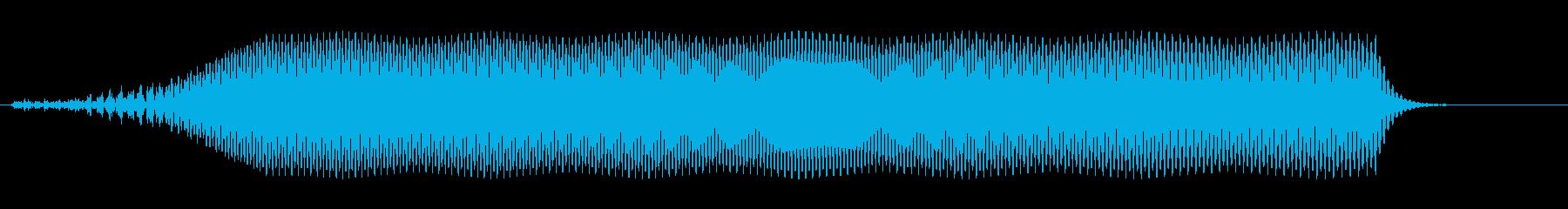 ブーゥ(やる気のない不満を表現)の再生済みの波形