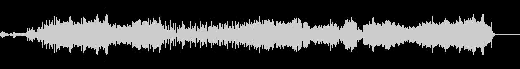 仰々しさが印象的なオーケストラ・サウンドの未再生の波形