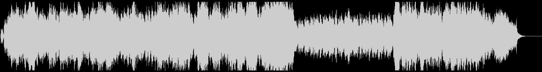 シンプルで荘厳な管弦楽曲の未再生の波形