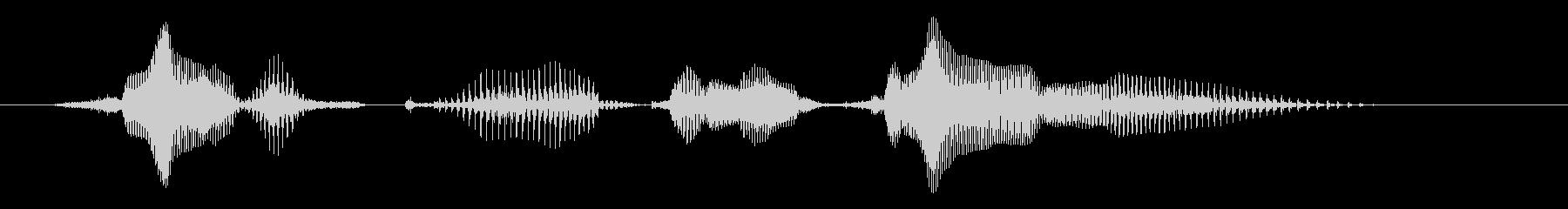 「チャンネル登録お願いします!」英語高音の未再生の波形