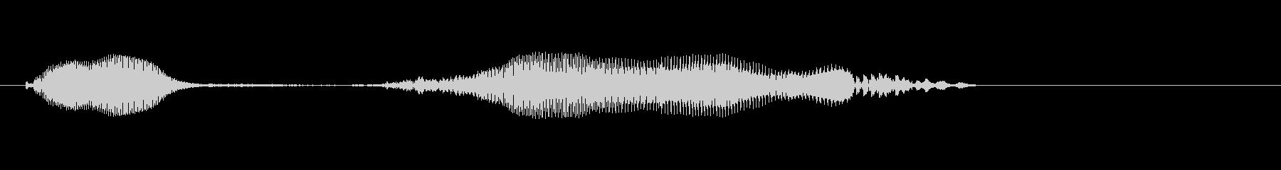 ぐすっ…っっの未再生の波形