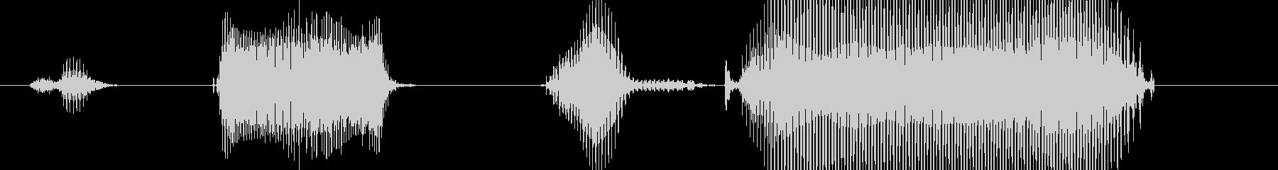 ステップ5(こども2)の未再生の波形