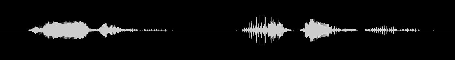 十秒だ、相手をしてやろうの未再生の波形