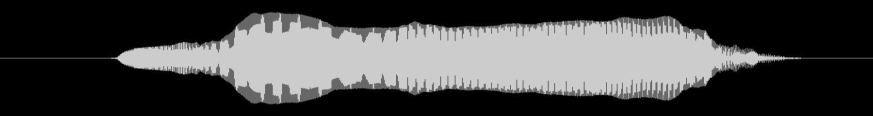 うわ~の未再生の波形