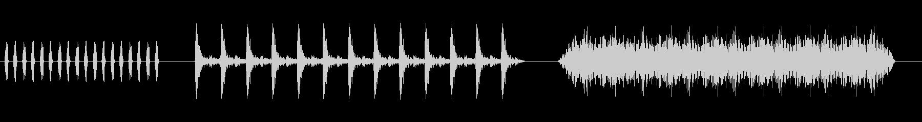 足音の未再生の波形