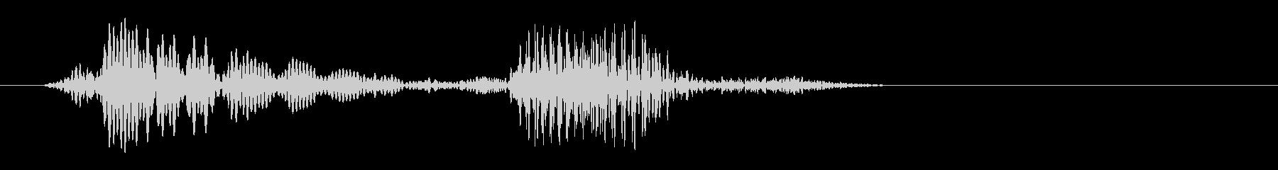 うへっという間の抜けた効果音の未再生の波形