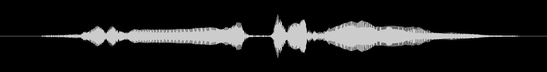 鳴き声 u湖の興奮男性03の未再生の波形