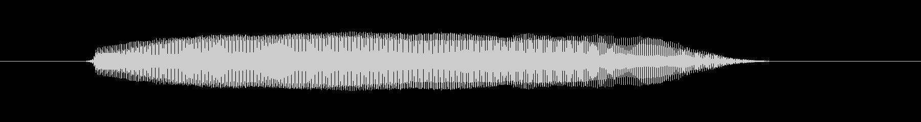 あー の未再生の波形