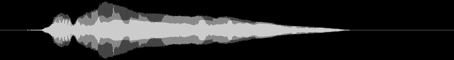 キラーン!の未再生の波形