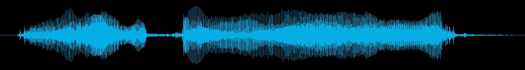 やだぁ~(困って)の再生済みの波形