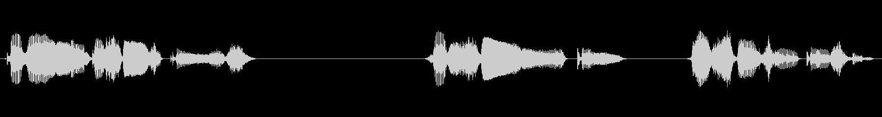 ただ今留守にしています、発信音の後にメ…の未再生の波形