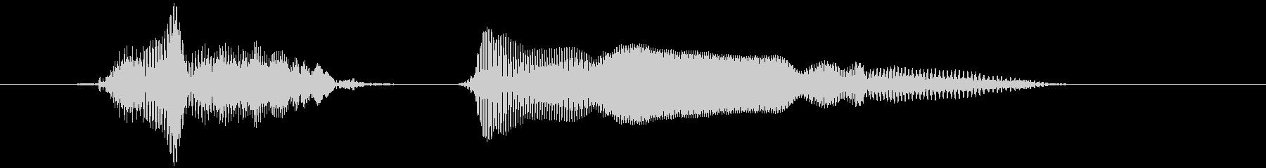 ちょっと〜の未再生の波形
