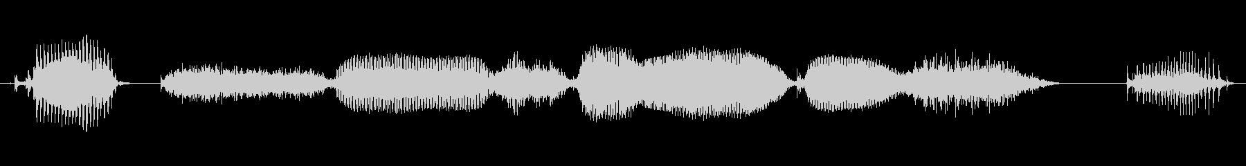 ごちそうさまでした…の未再生の波形