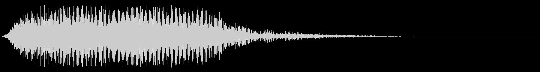 フワーーーン(起動的な)の未再生の波形