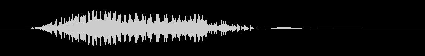 「ブー!」4の未再生の波形