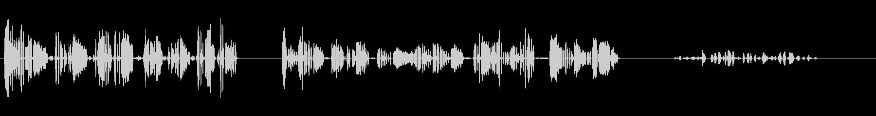 ホイッスル-3バージョンの未再生の波形