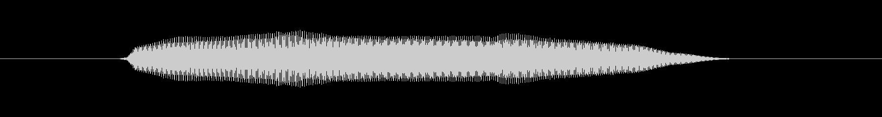 むにゅの未再生の波形